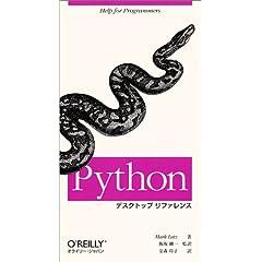 Python�f�X�N�g�b�v���t�@�����X