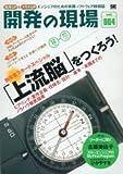 開発の現場 Vol.004 効率UP&スキルUP エンジニアのための実践ソフトウェア技術誌