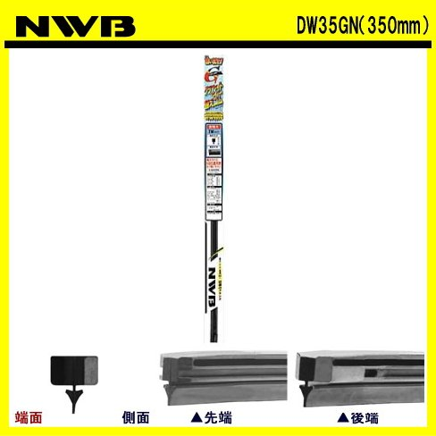 NWB グラファイトワイパー用替えゴム DW35GN(350mm) / NWB