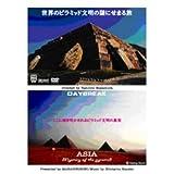 世界中のピラミッド文明の謎にせまる旅 [DVD]