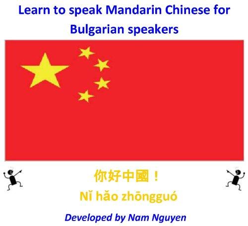 Nam Nguyen - Learn to Speak Mandarin Chinese for Bulgarian Speakers (English Edition)