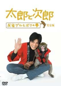 太郎と次郎 ~反省ザルとボクの夢~ 完全版 [DVD]