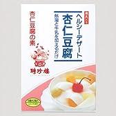 杏仁豆腐の素(W) 聘珍樓 デザートの素