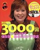 上沼恵美子のおしゃべりクッキング/基本のおかず特選 保存版 (GAKKEN HIT MOOK)