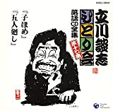 立川談志ひとり会 落語CD全集 第17集「子ほめ」「五人廻し」