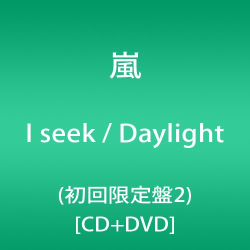 I seek / Daylight(初回限定盤2)(DVD付) - 嵐