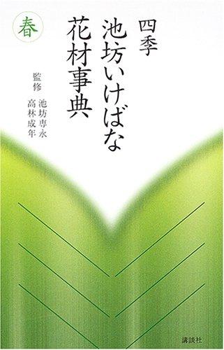 春 (四季 池坊いけばな花材事典)