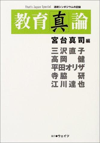 教育「真」論―That's Japan Special 連続シンポジウムの記録