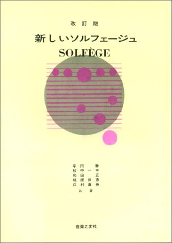 New Solfege [revised edition]