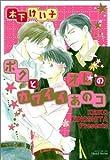 ボクとオレのカワイイあの子 (ミリオンコミックス 70)