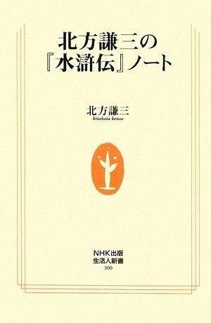 北方謙三の『水滸伝』ノート