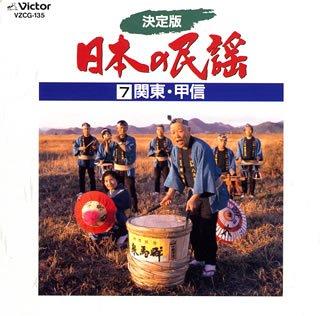 決定版 日本の民謡7~関東・甲信