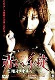 赤い手錠 死刑囚サオリ [DVD]