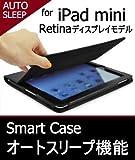 iPad mini Retina ( 2013 )   オートスリープ機能付き スマートレザーケース , 液晶保護フィルム (光沢タイプ)  イヤフォンジャックアカバー (iPad mini Retina, ブラック)