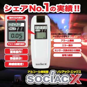 NEWソシアックX SC-202