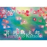 片岡鶴太郎 2016カレンダー 壁掛け