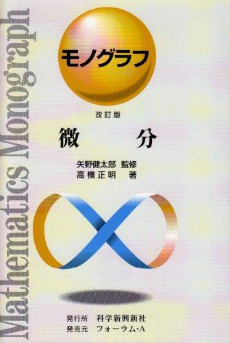 微分 (モノグラフ (18))