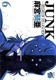 Junk 6―Record of the last hero (チャンピオンREDコミックス)