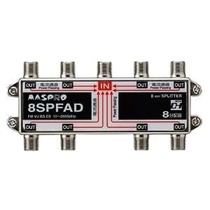 マスプロ電工 マスプロ電工 全端子電流通過型 8分配器 8SPFAD 8SPFAD