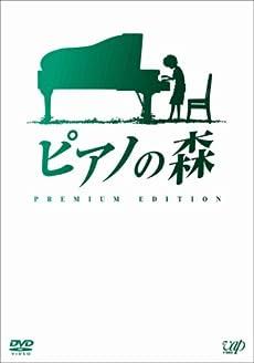 ピアノの森 [プレミアム・エディション(DVD2枚組)]