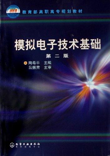 模拟电子技术基础(教育部高职高专规划教材)