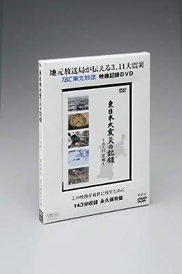 DVD 東日本大震災の記録〜3.11宮城〜 (<DVD>)