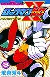 ロックマンゼロ 第3巻 (てんとう虫コミックス)