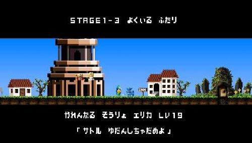 勇者のくせになまいきだ :3D PSP the Best