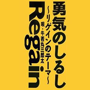 勇気のしるし~リゲインのテーマ