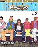 Dream king 2 (GSコミックス)