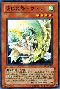 遊戯王カード 【 憑依装着-ウィン 】 EE4-JP089-N 《エキスパートエディションVol.4》