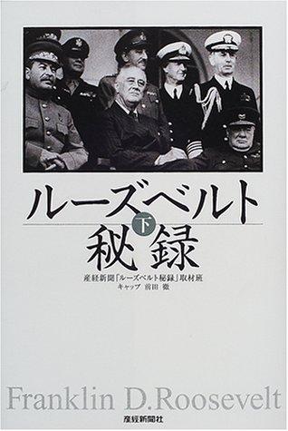 ルーズベルト秘録〈下〉
