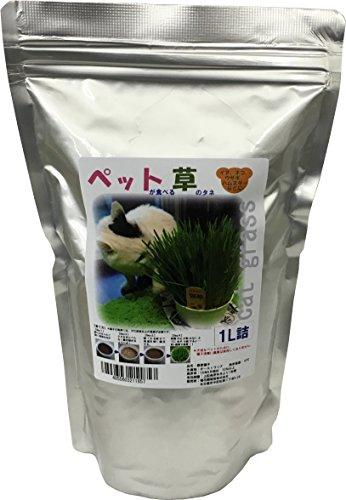 ペットが食べる草のタネ 1L詰 *種子消毒(農薬)無し