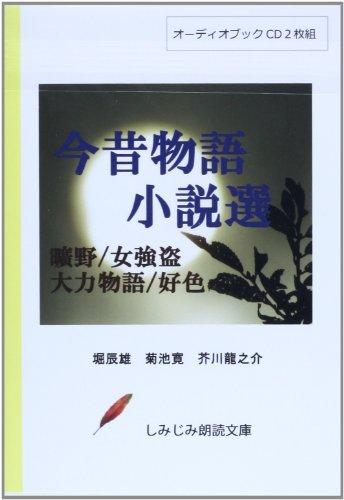【オーディオブックCD】今昔物語小説選 第1集(CD2枚組) (<CD>)