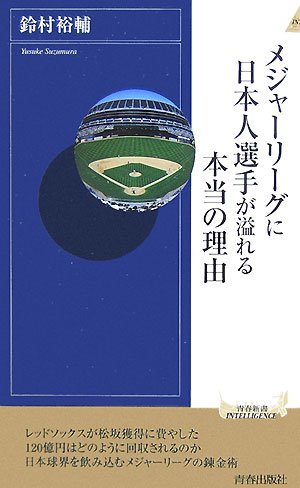 メジャーリーグに日本人選手が溢れる本当の理由