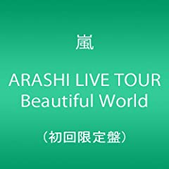 ARASHI LIVE TOUR Beautiful World(��������) [DVD]