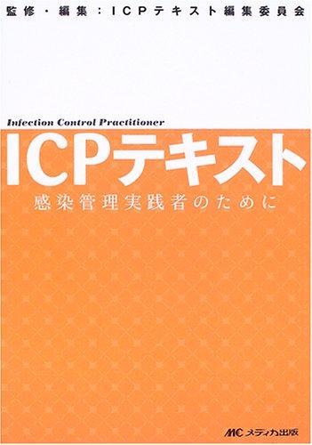 ICPテキスト