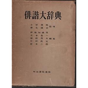俳諧大辞典