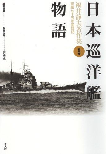 日本巡洋艦物語 (福井静夫著作集―軍艦七十五年回想記)