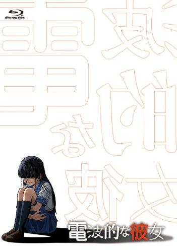 電波的な彼女~幸福ゲーム~(OVA2作品)