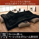 「黒」日本製2タイプから選べるベーシック&ボリュームこたつ掛布団/ベーシック4尺長方形サイズ 4尺長方形