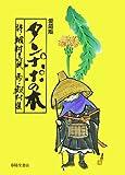 愛蔵版 タンポポの本