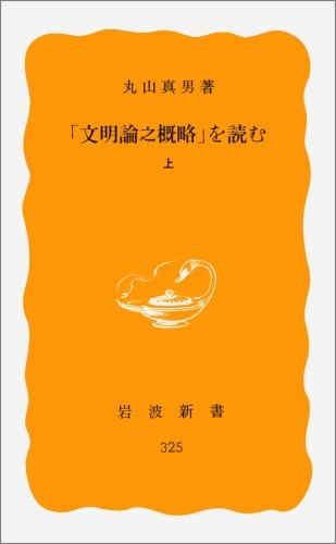 文明論之概略を読む 上 岩波新書 黄版 325