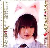 小さな恋のメロディー [DVD]