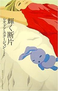 輝く断片 (奇想コレクション)