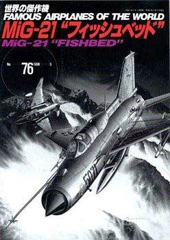 世界の傑作機 (No.76) 「MiG-21