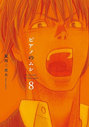 ピアノのムシ 8巻 (芳文社コミックス)[Kindle版]