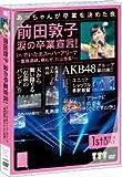 前田敦子 涙の卒業宣言!in さいたまスーパーアリーナ ~業務連絡。頼むぞ、片山部長...[DVD]