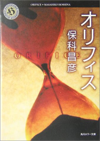 オリフィス (角川ホラー文庫)