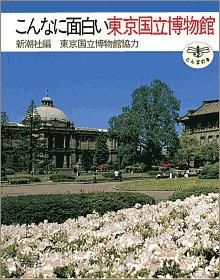 こんなに面白い東京国立博物館